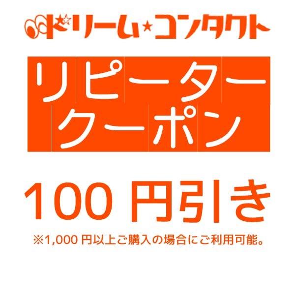◆100円OFF◆リピータークーポン(ドリームコンタクト)