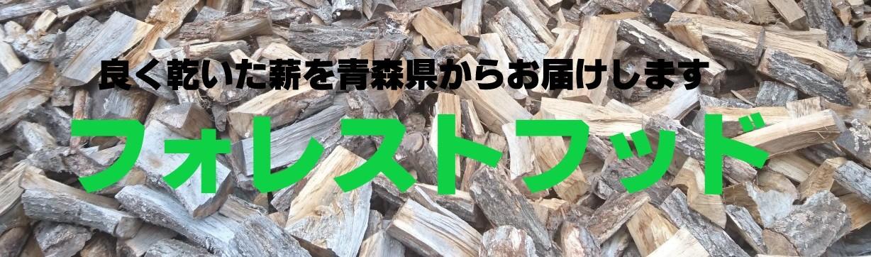 安心安全で良く乾いた薪を青森県からお届けします。