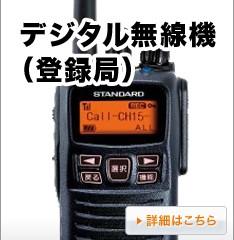 デジタル無線機