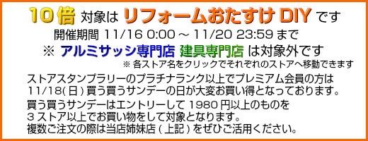 イベントキャンペーンお知らせ