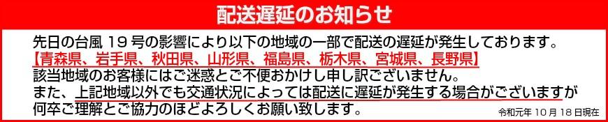 2019年台風19合による配送の遅延