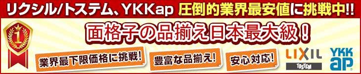 面格子の品揃え日本最大級!