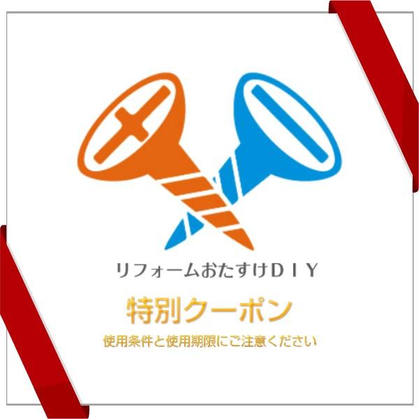 【リフォームおたすけDIY】5,000円以上ご購入で使える77円OFFクーポン