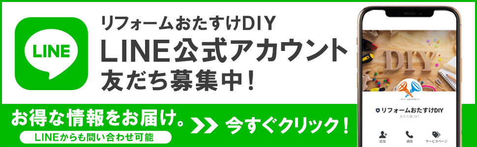 line公式アカウント リフォームおたすけDIY