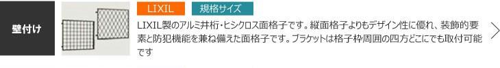 アルミ製ヒシクロス・井桁面格子