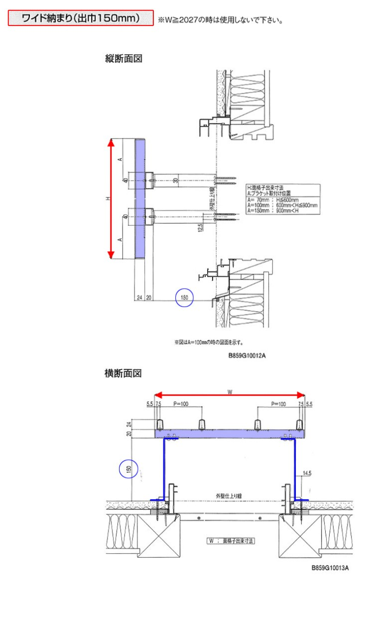 ワイド(出巾150mm)納まり図