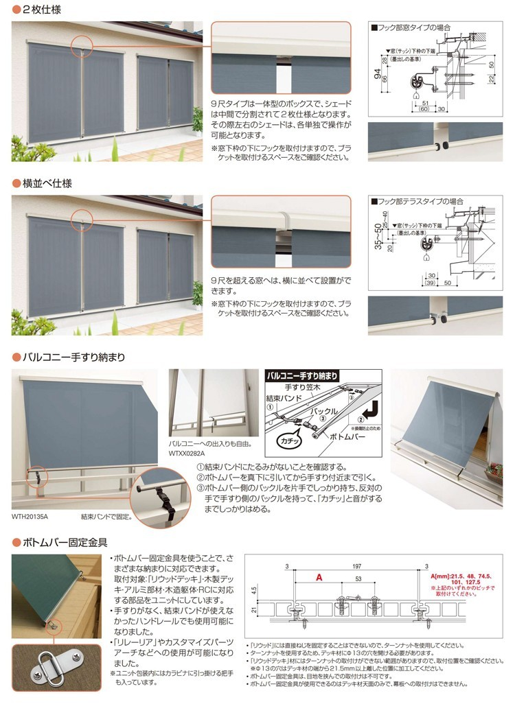 YKKapアウターシェード商品説明6