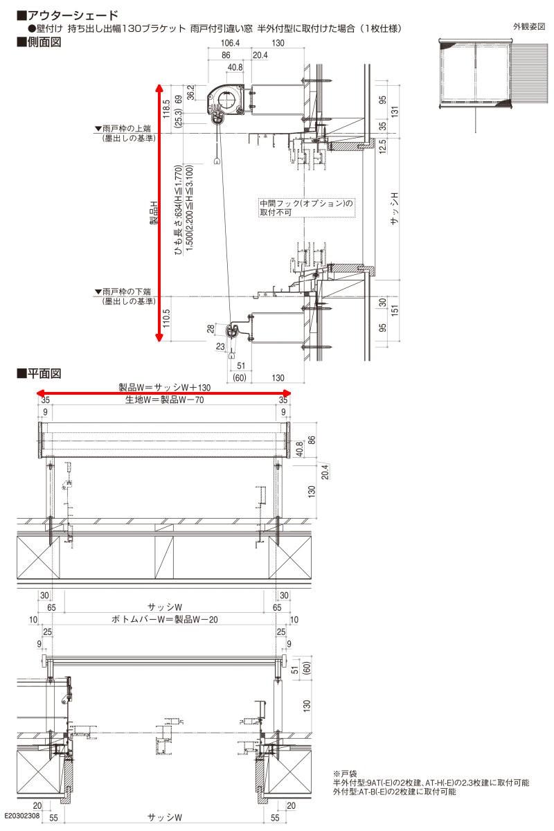 YKKapアウターシェード商品説明13