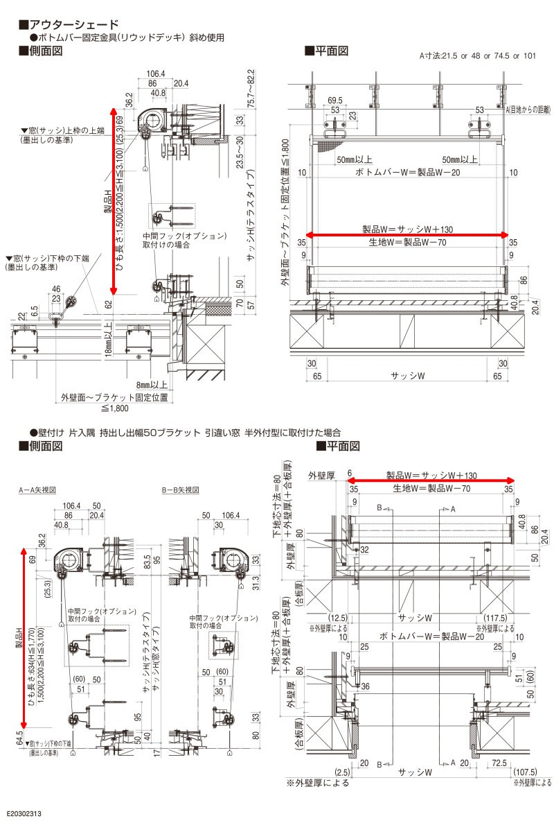 YKKapアウターシェード商品説明15