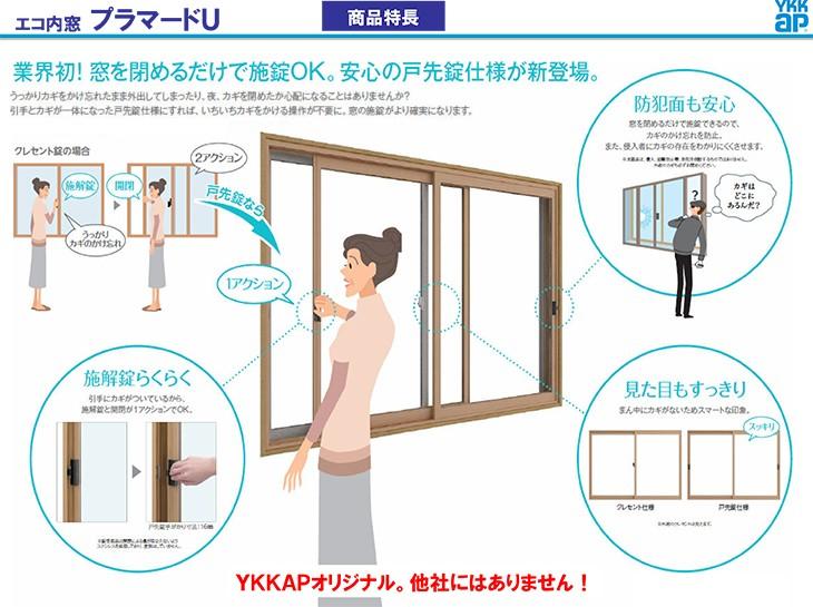 業界初!窓を閉めるだけで施錠OK。安心の戸先錠仕様が新登場。