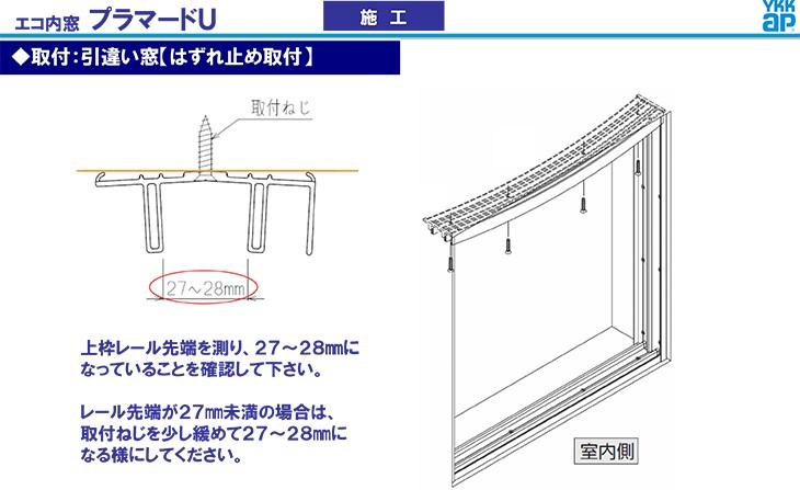 取付:引違い窓【はずれ止め取付2】