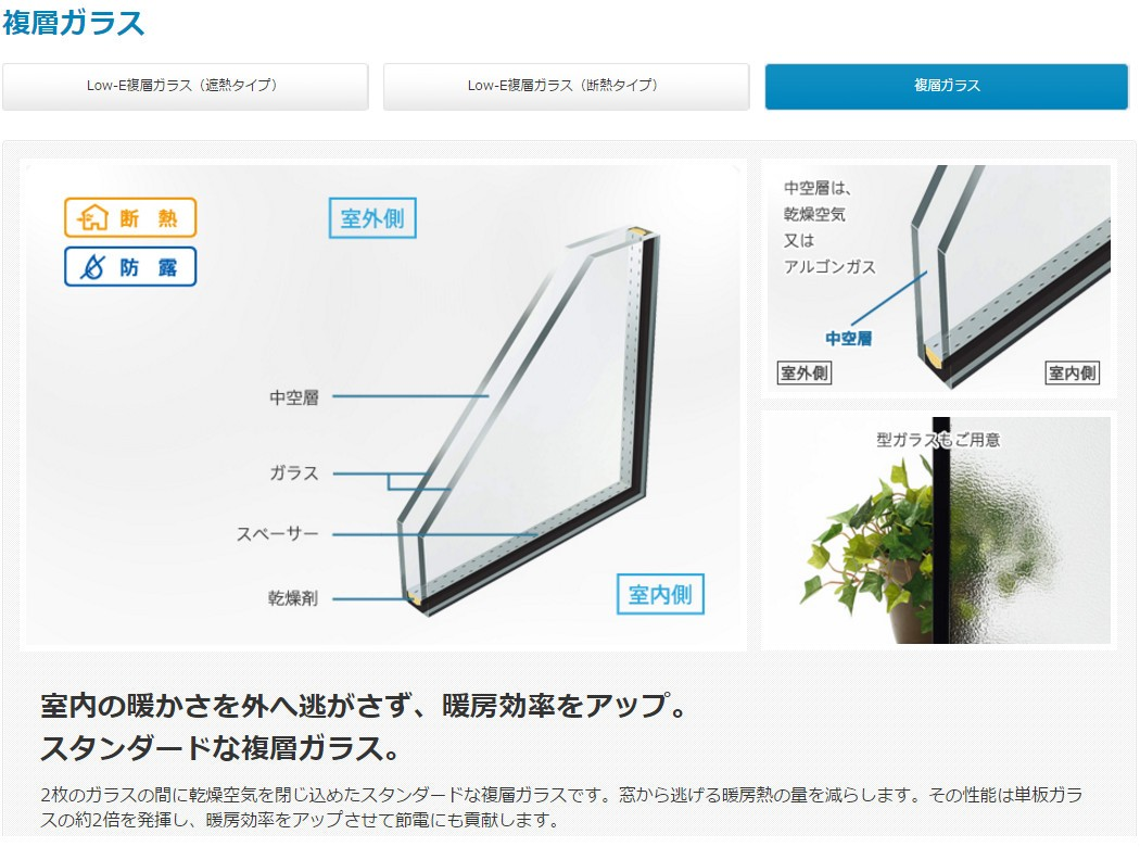 FIX窓 YKKap 樹脂アルミ複合サッシ エピソード YKK W780×H970 07409 サッシ 複層ガラス
