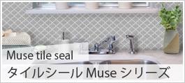 Museタイルシール