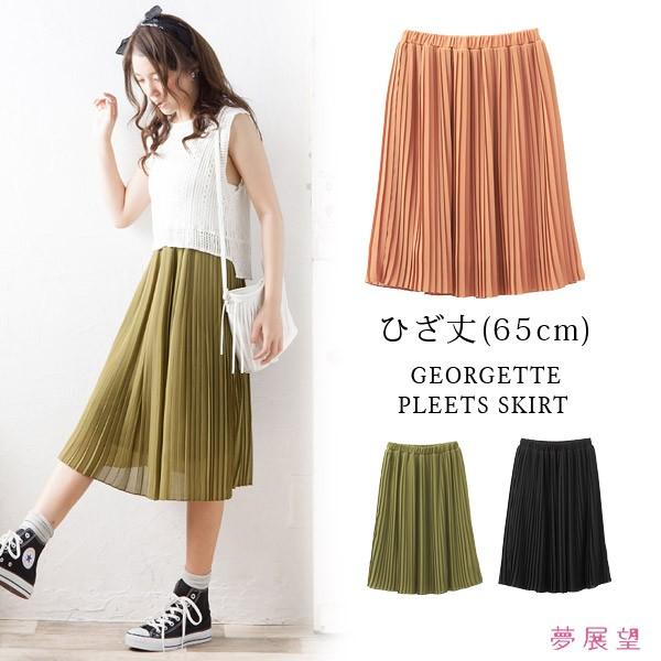 65cm丈シフォンプリーツスカート