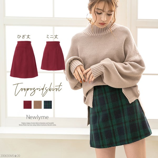 選べる丈台形スカート
