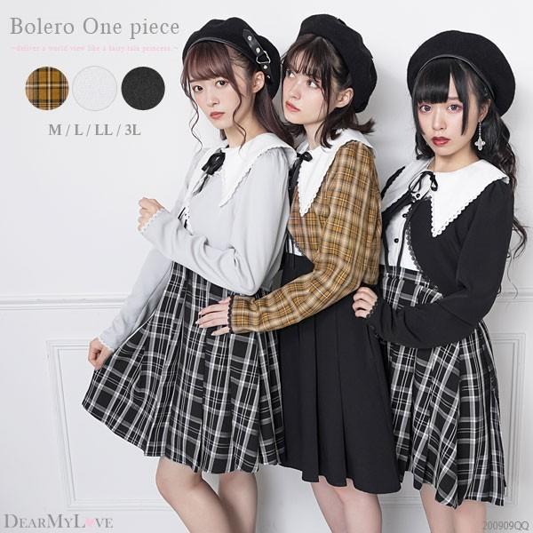 ボレロ制服風ワンピース
