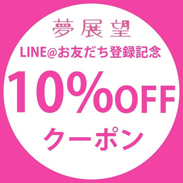 Lineのお友達登録してくれた方にプレゼント!激得10%オフクーポン