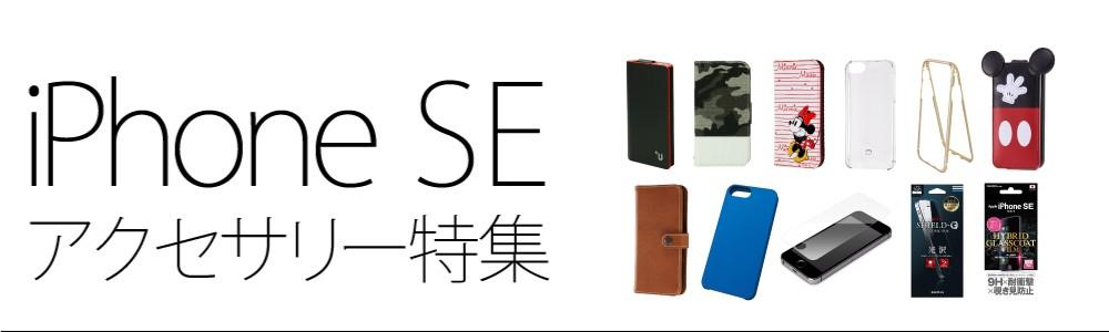iPhoneSEアクセサリー特集