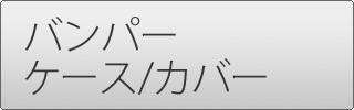 iPhoneSEバンパーケース/カバー