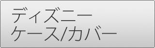 iPhoneSEディズニーケース/カバー