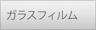 iPhoneSEガラスフィルム