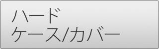 iPhoneSEハードケース/カバー