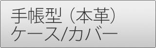 iPhoneSE手帳型本革ケース/カバー