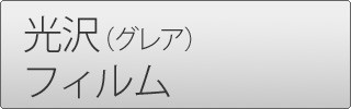iPhoneSE光沢フィルム