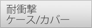 iPhoneSE耐衝撃ケース/カバー