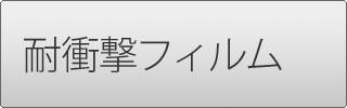 iPhoneSE耐衝撃フィルム