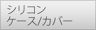 iPhoneSEシリコンケース/カバー