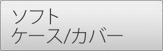 iPhoneSEソフトケース/カバー