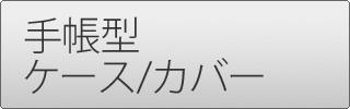 iPhoneSE手帳型ケース/カバー