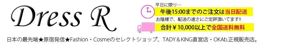 TADY&KINGタディ&キング直営店・最新コスメ