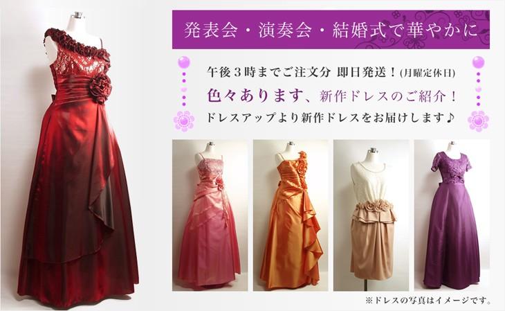 d5ed2b3cdf0e3 ドレス専門店 DRESS UP - Yahoo!ショッピング