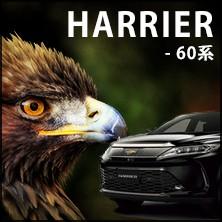 ハリアー60