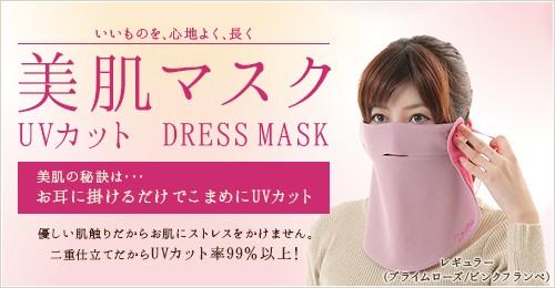 いいものを、心地よく、長く 美肌マスク UVカット DRESS MASK 美肌の秘訣は・・・ お耳に掛けるだけでこまめにUVカット 優しい肌触りだからお肌にストレスをかけません。二重仕立てだからUVカット率98%以上!