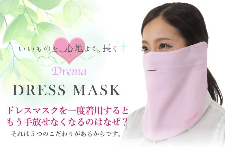 ドレスマスクを一度着用するともう手放せなくなるのはなぜ