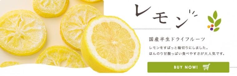 レモン 国産半生ドライフルーツ レモンをすぱっと輪切りにしました。 ほんのり甘酸っぱい食べやすさが 大人気です。