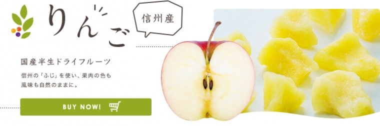 信州産りんご 国産半生ドライフルーツ 信州の「ふじ」を使い、果肉の色も 風味も自然のままに。