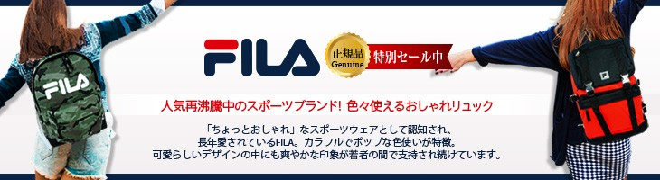 FILA フィラのリュックが激安、大特価で販売中。通学、通勤に大人気。
