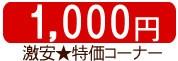 お値打ち★1000円