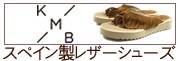 ケーエムビー /  KMB