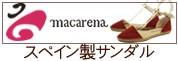 マカレナ / Macarena