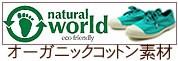 ナチュラルワールド/ Natural W