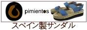 ピミエントス / Pimientos