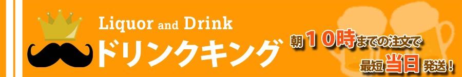 酒・飲料・食品をお探しながらドリンクキングにお任せ!