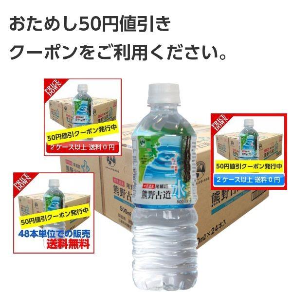 おためし50円お値引クーポン「熊野」