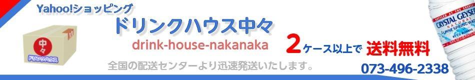 2ケース以上で送料0円(北海道・沖縄・離島除く)