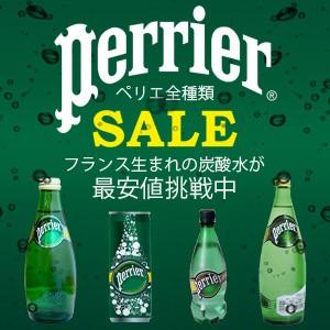 Perrier フランス産の大人気炭酸水